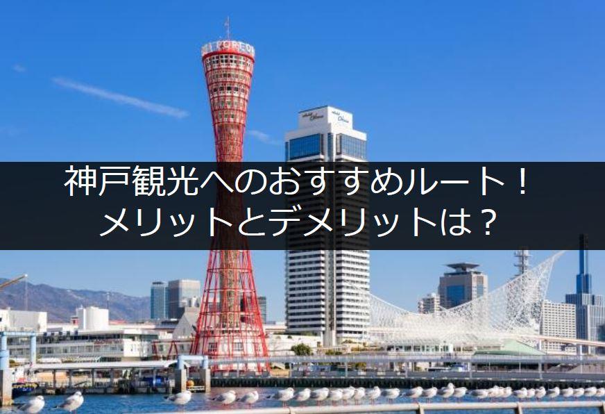 神戸観光のおすすめルートタイトル