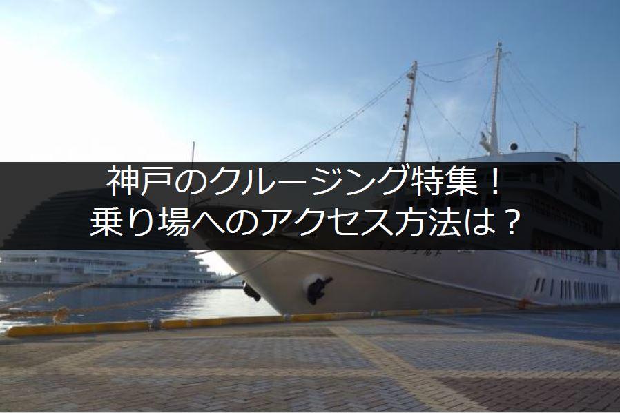 神戸のクルージング特集タイトル