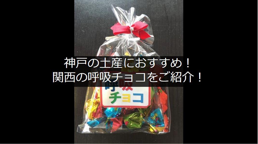 神戸土産の呼吸チョコタイトル