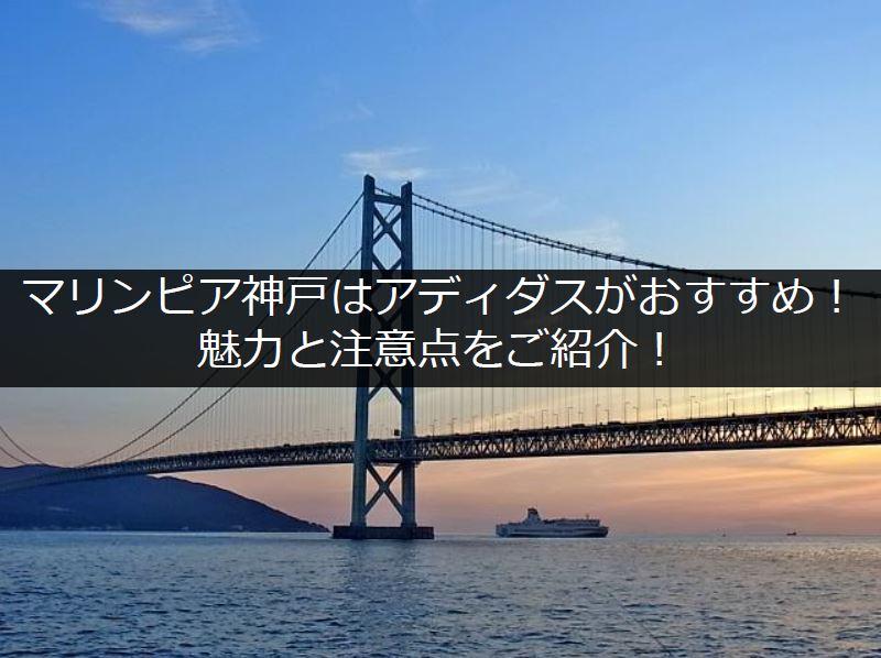 マリンピア神戸の魅力タイトル