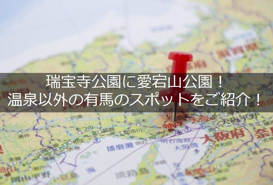 愛宕山公園や瑞宝寺公園のタイトル