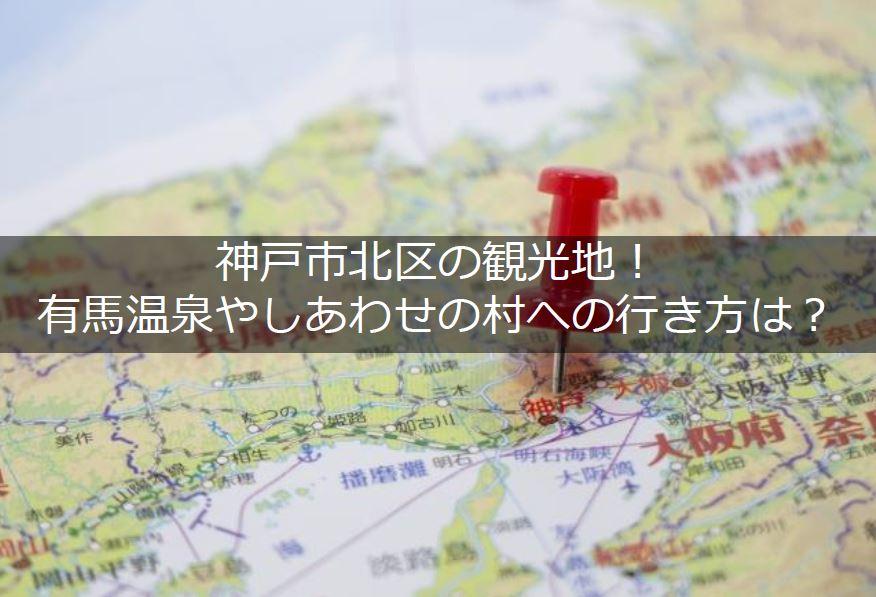 北区・鈴蘭台の観光名所タイトル