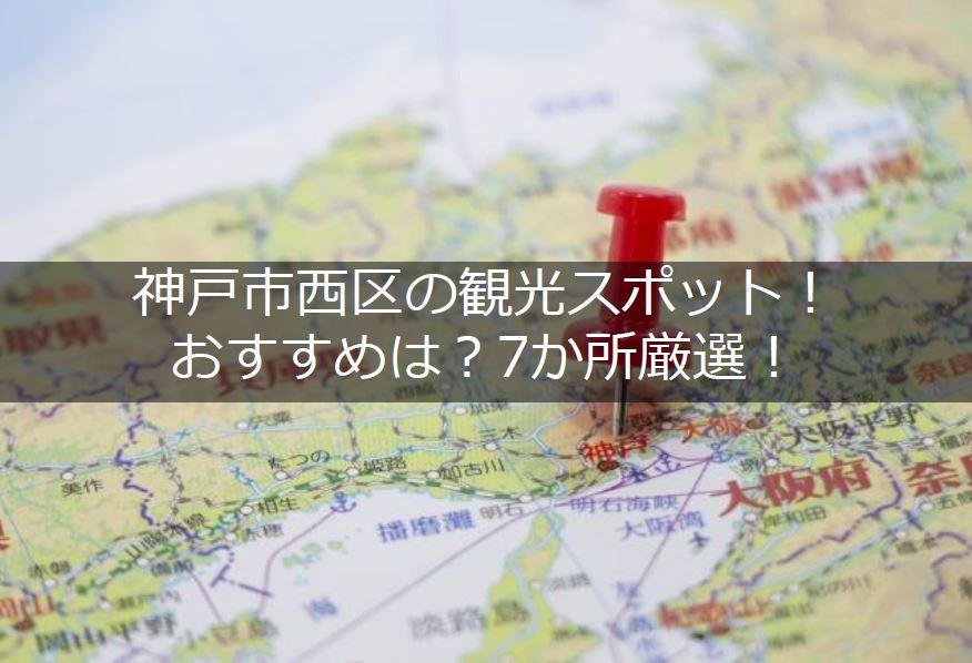 神戸市西区の観光スポットタイトル