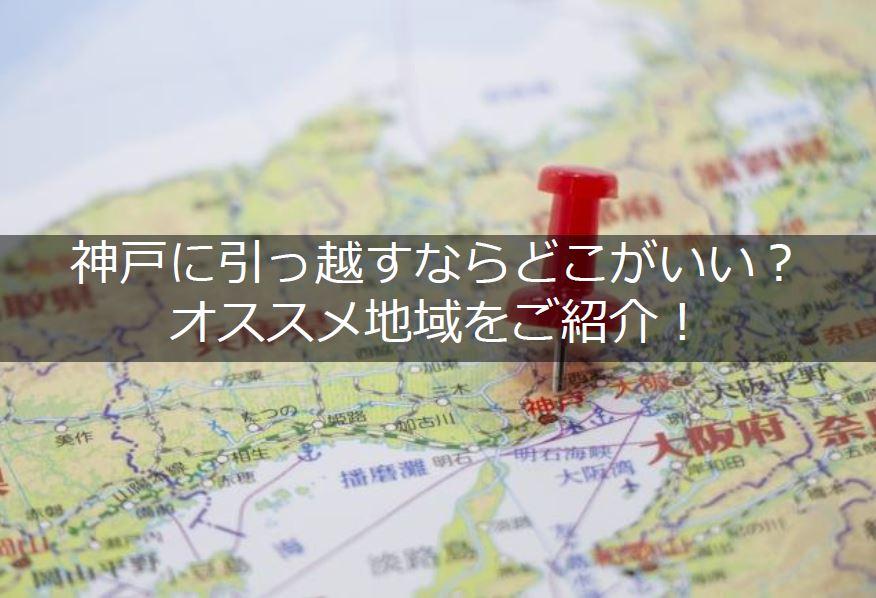 神戸おすすめ引っ越し先タイトル