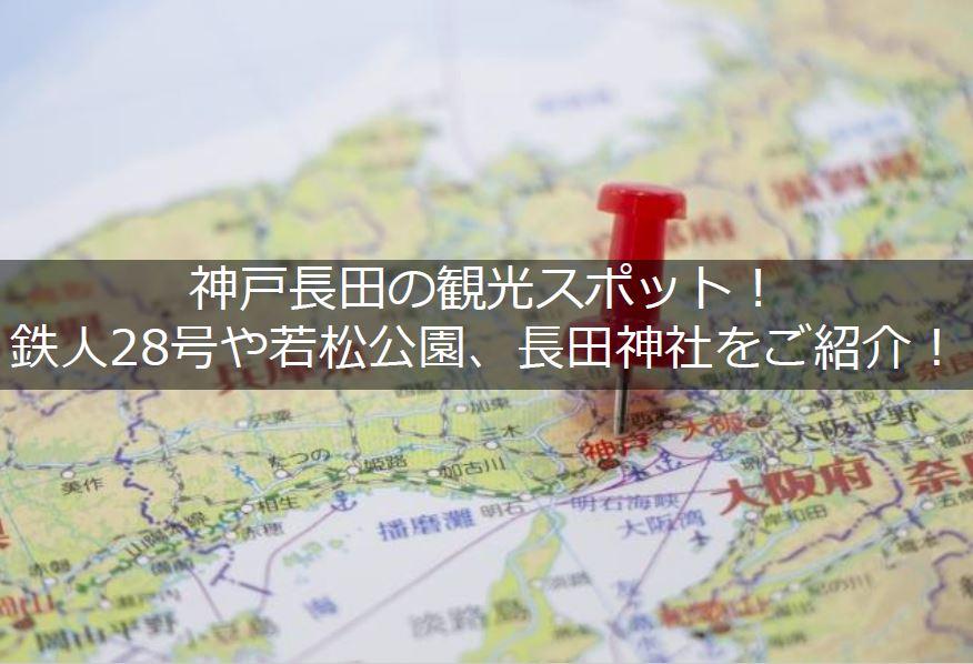 神戸長田の観光タイトル