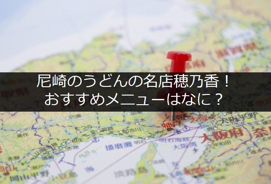 尼崎 うどん 穂乃香