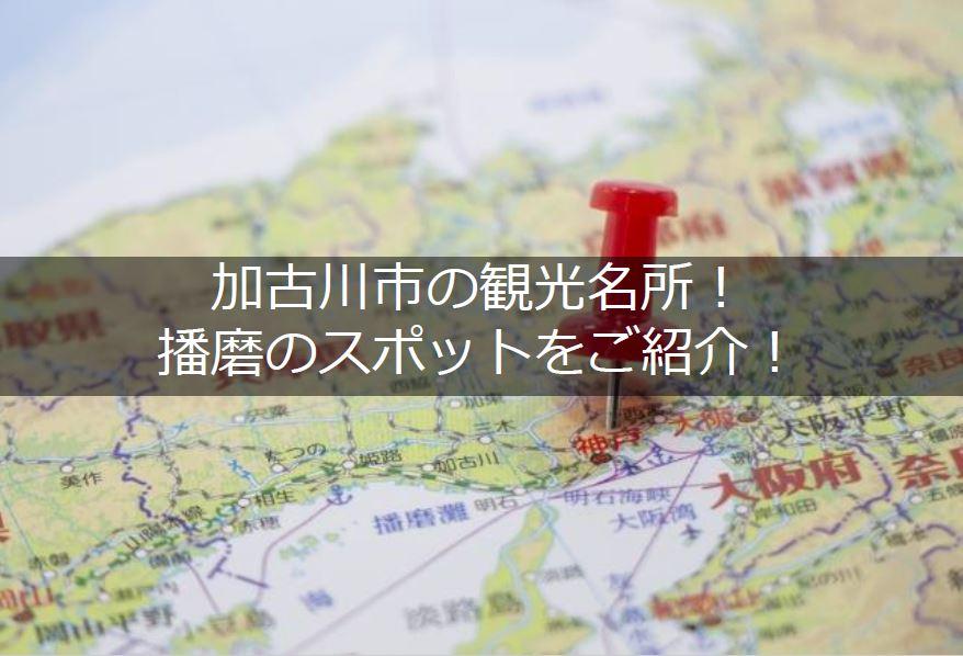 加古川市の観光スポットタイトル