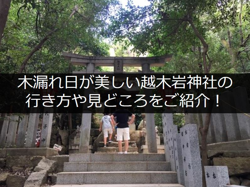 越木岩神社のタイトル