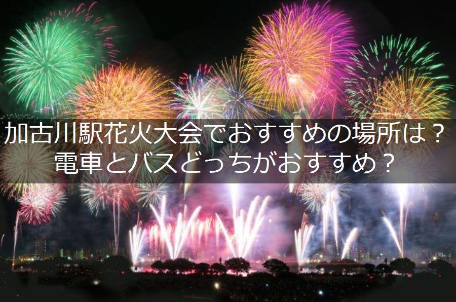 加古川まつり花火大会タイトル
