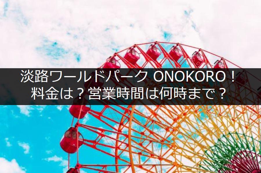 淡路ワールドパークONOKOROタイトル