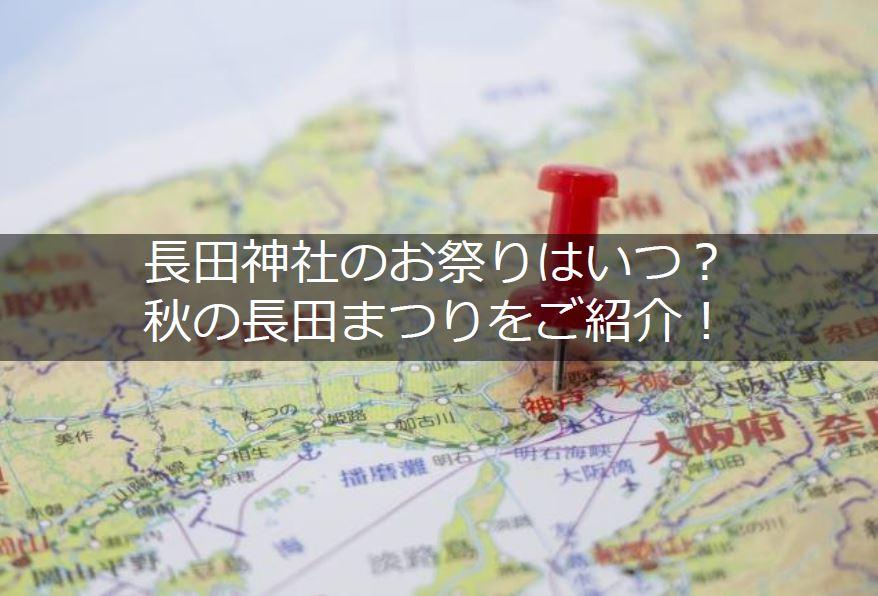 長田神社の長田まつりタイトル