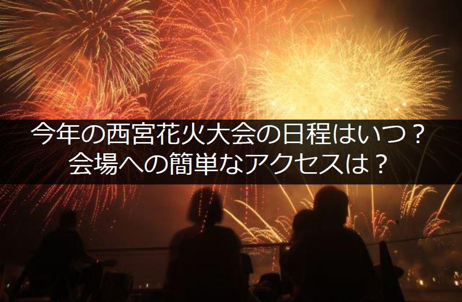西宮花火大会の日程タイトル