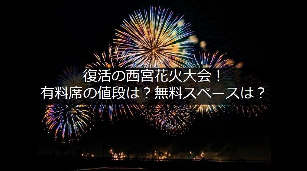 西宮花火大会の有料席タイトル