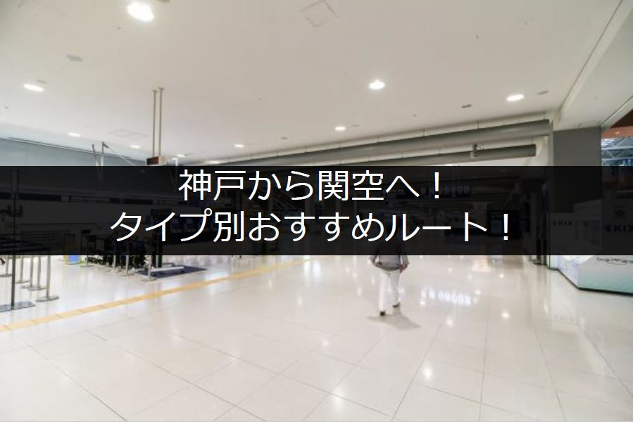 神戸から関空へのおすすめルートタイトル