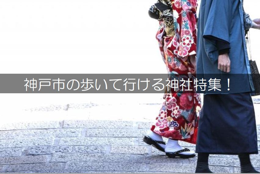神戸の徒歩でいける神社タイトル