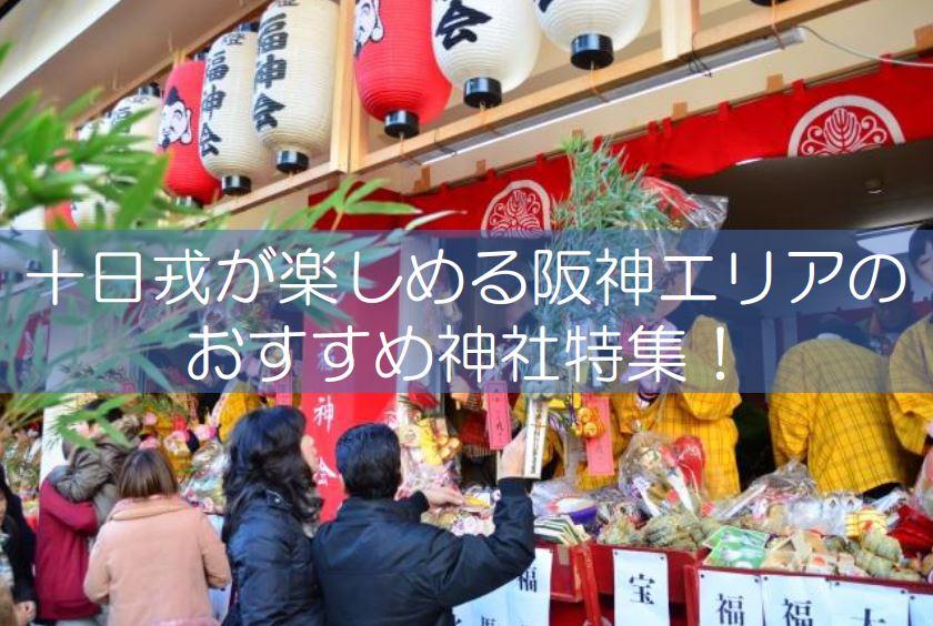 阪神エリアの十日えびすタイトル