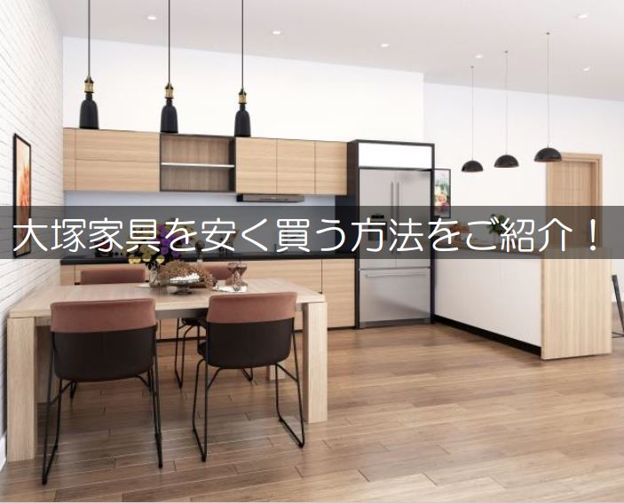 大塚家具を安く買う方法タイトル