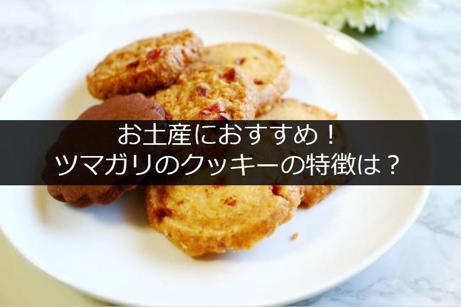 ツマガリのクッキーの特徴タイトル