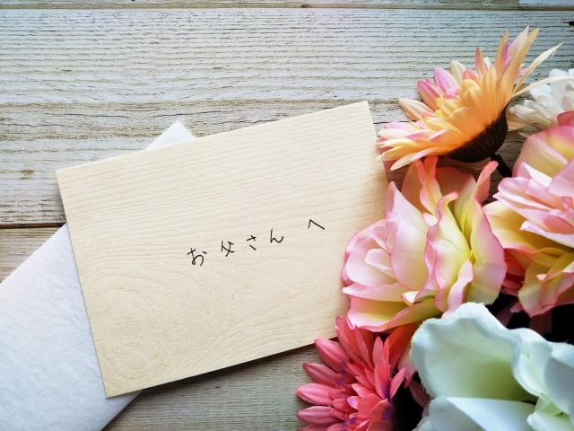 お父さんへの手紙