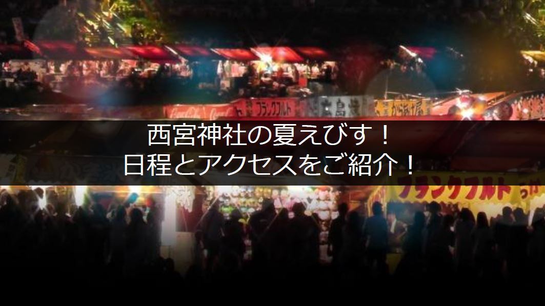 西宮神社の夏えびすタイトル