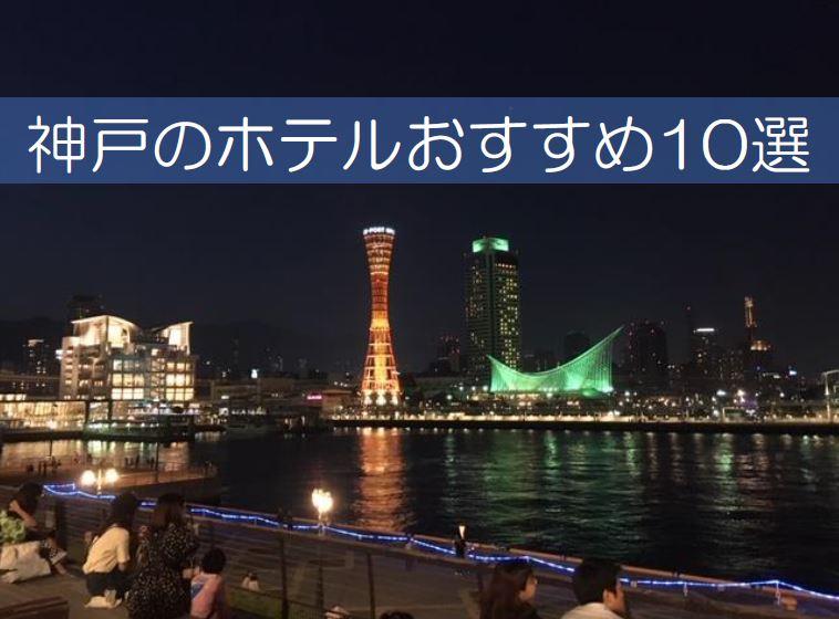 神戸のおすすめホテルタイトル