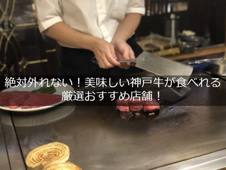 神戸牛のお店タイトル