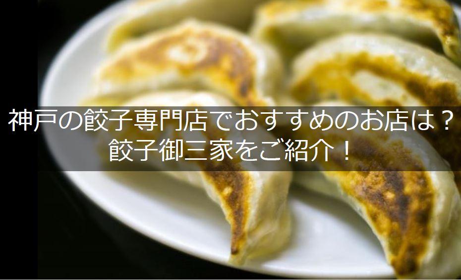 神戸の餃子御三家タイトル