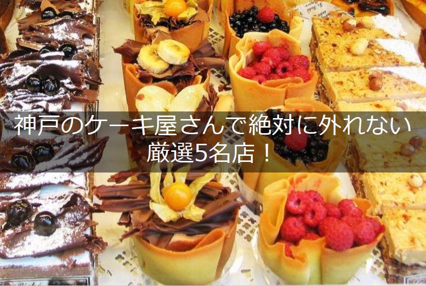 神戸のケーキ厳選5店タイトル