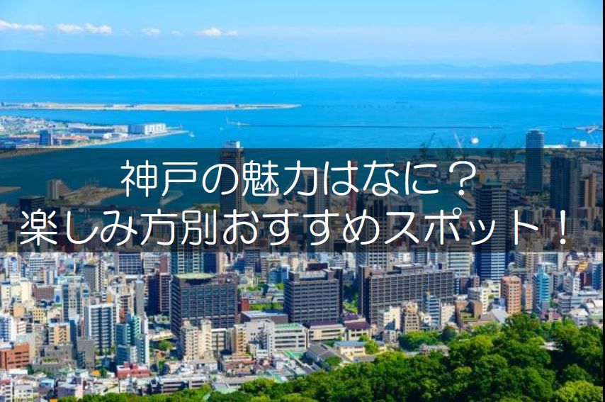 神戸の魅力タイトル