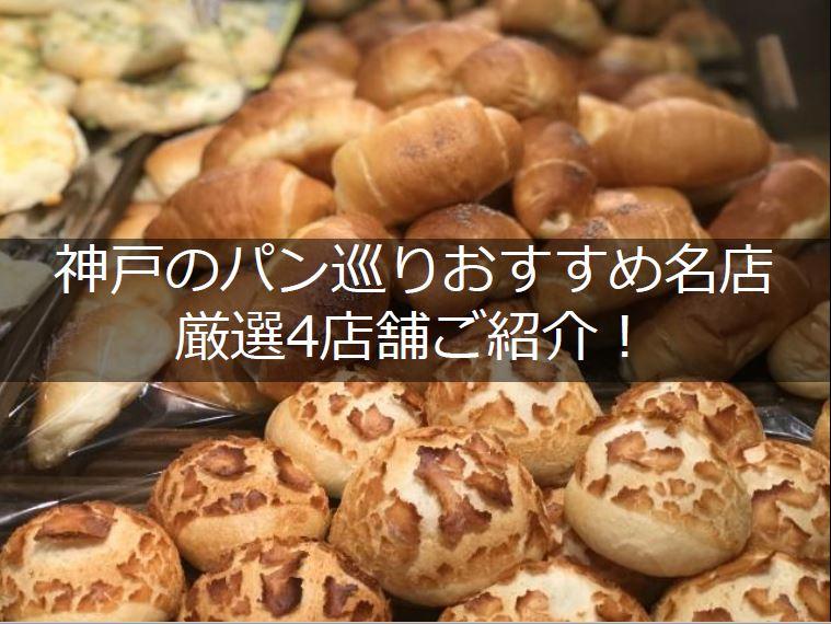 神戸のパン4店舗タイトル