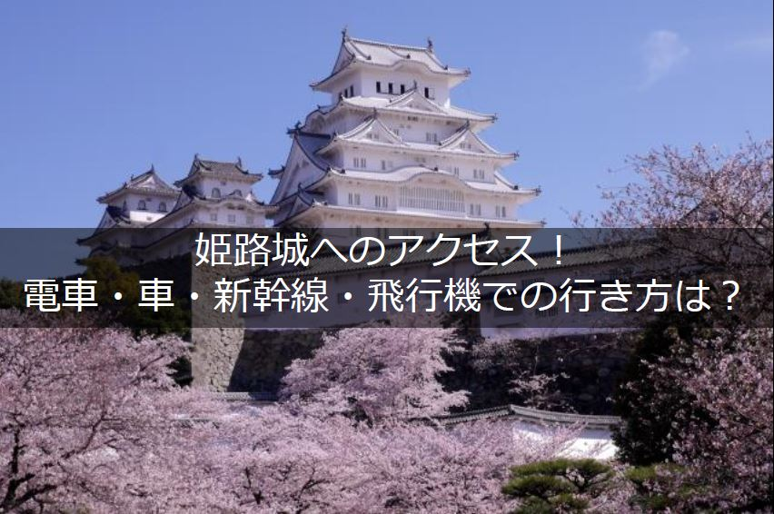 姫路城へのアクセスタイトル
