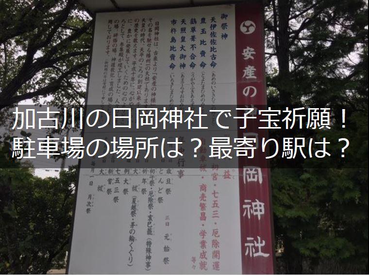 日岡神社の最寄り駅や駐車場タイトル