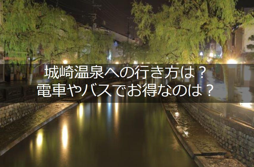 城崎温泉への行き方タイトル