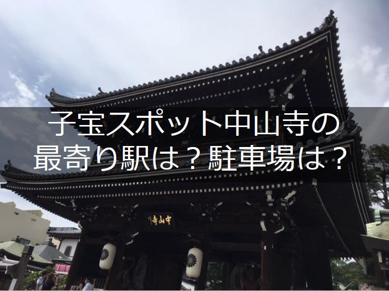 中山寺の駐車場や最寄り駅タイトル