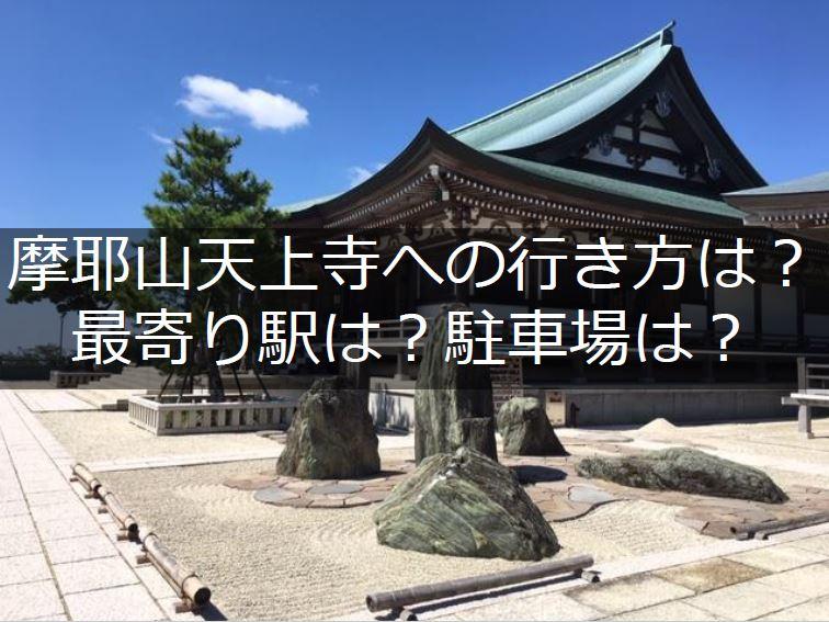 天上寺の最寄り駅や駐車場タイトル