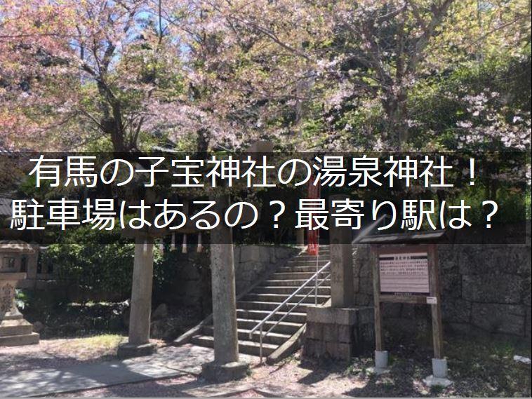 湯泉神社の最寄り駅や駐車場タイトル