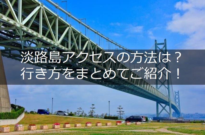 淡路島へのアクセスタイトル