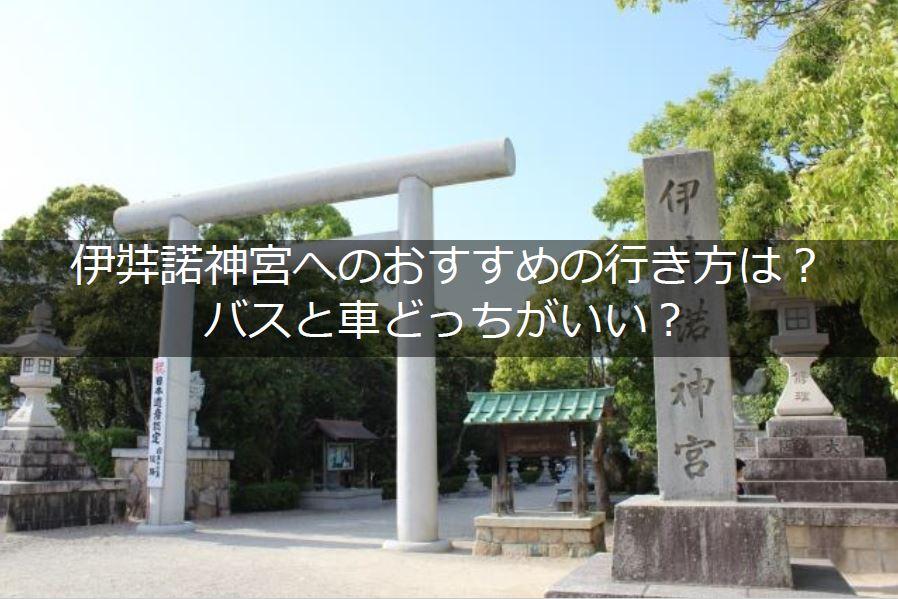 伊弉諾神宮への行き方タイトル