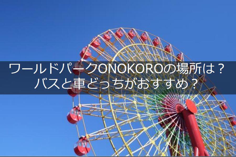 ワールドパークONOKOROの場所タイトル