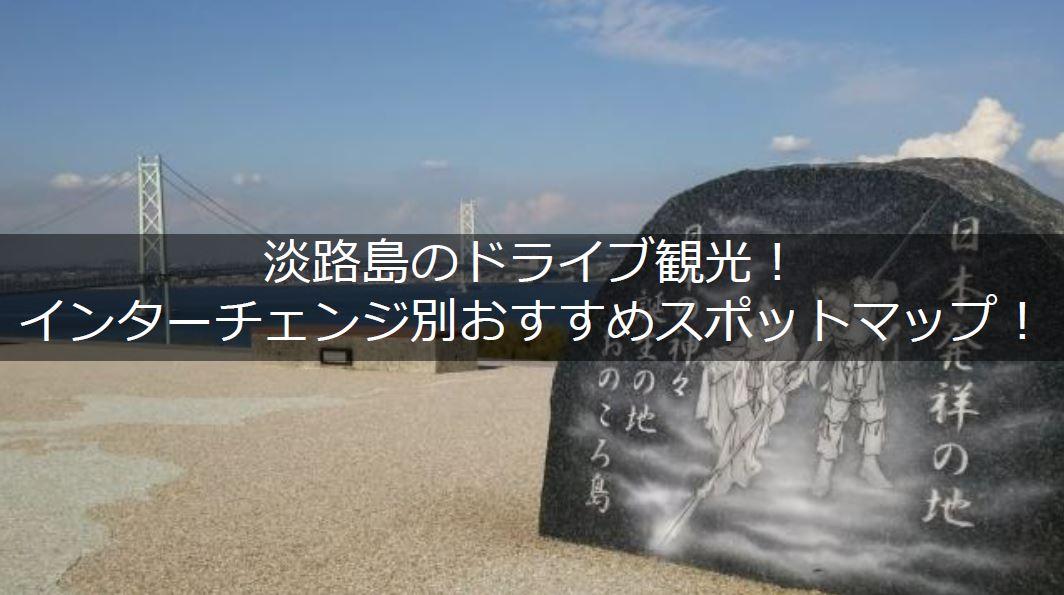 淡路島ドライブマップタイトル