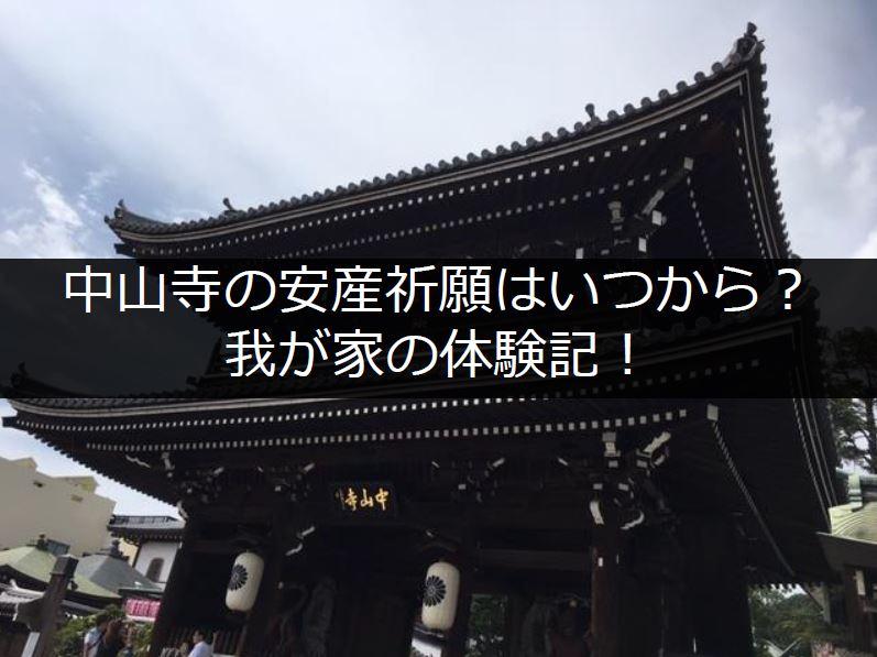 中山寺体験記タイトル