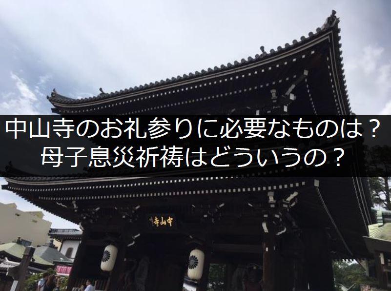中山寺のお礼参りタイトル