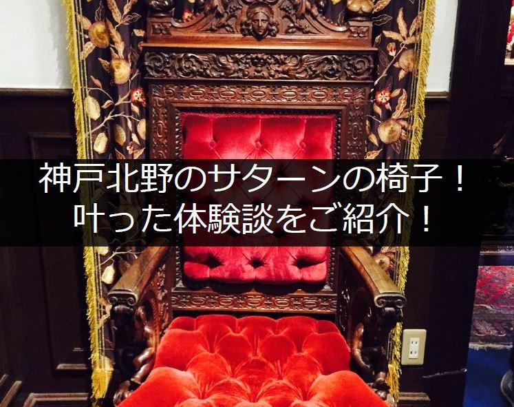 神戸北野のサターンの椅子タイトル
