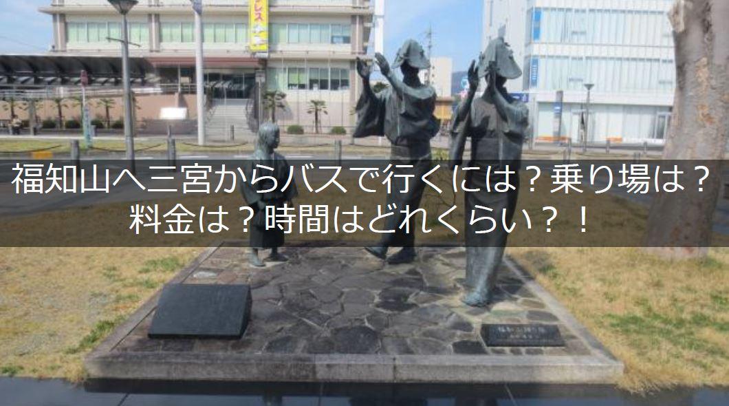 福知山から三宮までバスで。