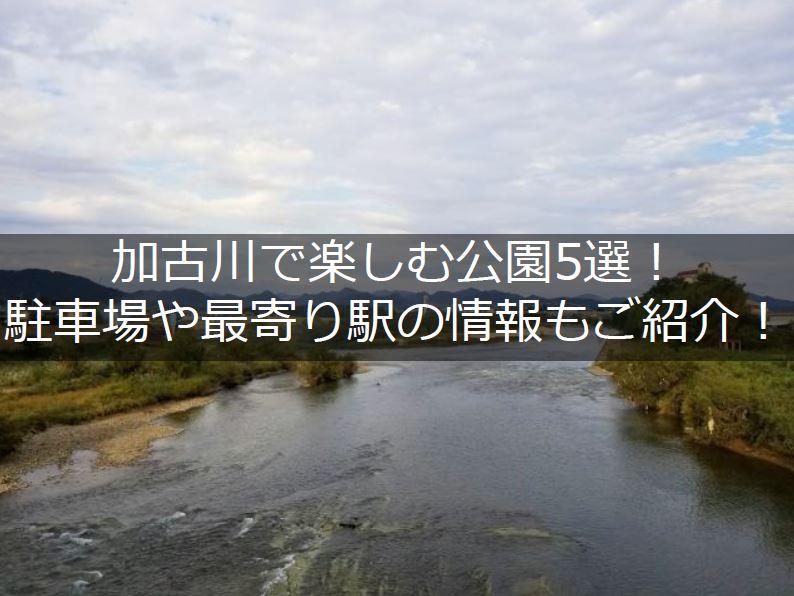 kakogawa-park