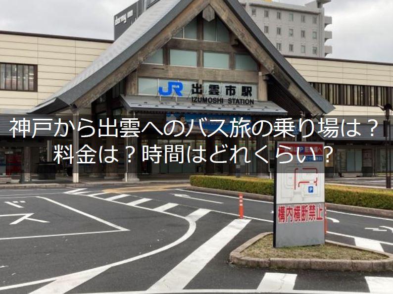 神戸出雲市バス