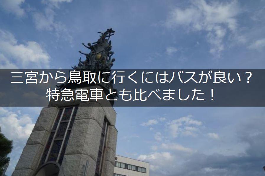 鳥取ー三宮間バスタイトル